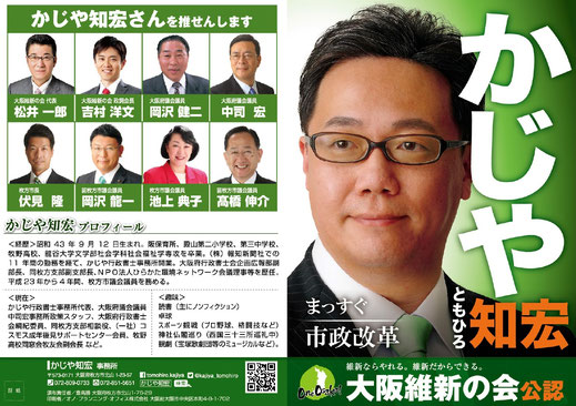 かじや知宏候補 選挙運動用ビラ 平成31年(表面)