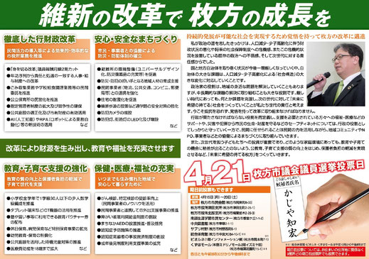 かじや知宏候補 選挙運動用ビラ 平成31年(中面)