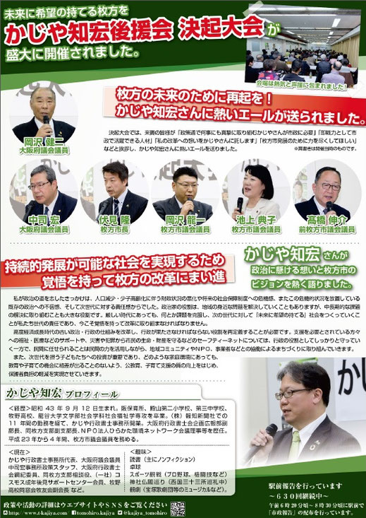維新プレス 号外 平成31年(裏面)