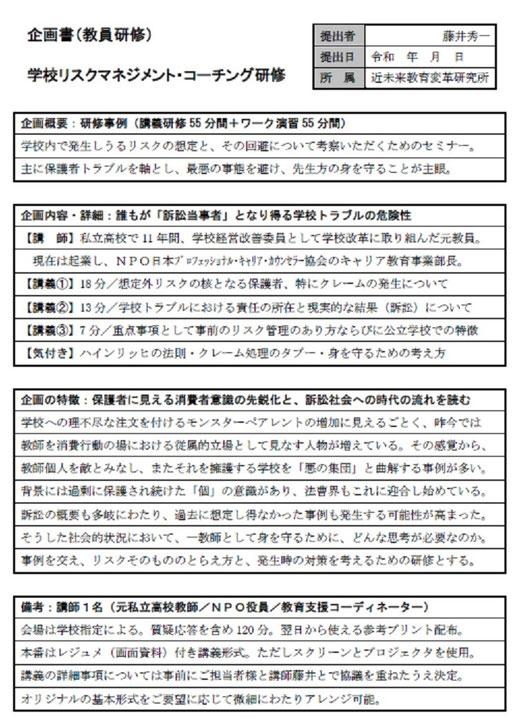 学校リスク管理研修の企画書事例