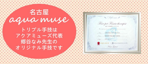 名古屋「アクアミューズ」郷田なみさんのオリジナルエステ手技のディプロマの写真画像