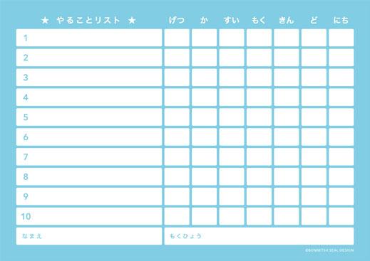 やることリスト リスト 小学生 子供 KIDS シンプル TO DO リスト 分別シールデザイン