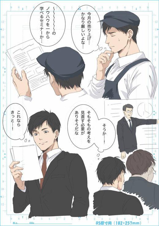 漫画広告-Re food concierge-