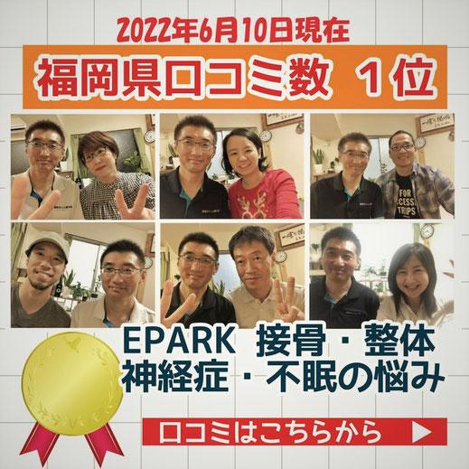 EPARK接骨・整体、口コミへリンクを促すバナー
