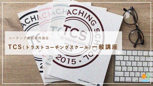 TCS(トラストコーチングスクール)一般講座(コーチング資格取得)