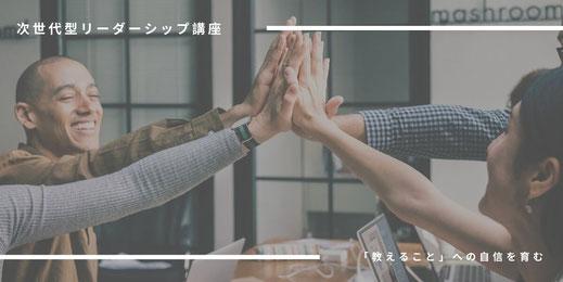 次世代型リーダーシップ講座(コーチング型研修)
