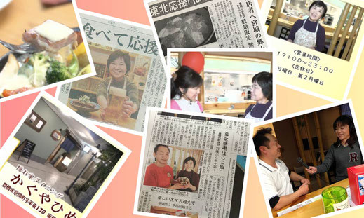 新聞・ラジオ・テレビで紹介されました。記事