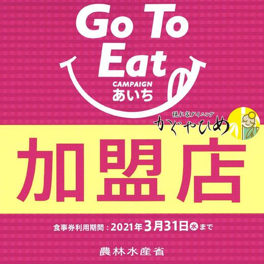 GoToEatあいち加盟店 食事券使えます。