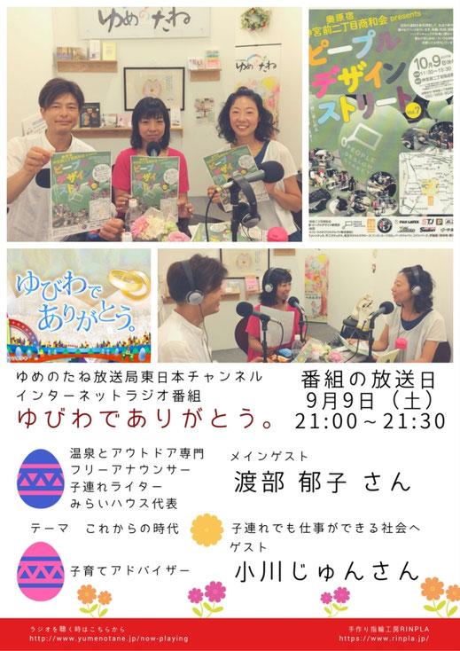 フリーアナウンサー・子連れライター・みらいハウス代表渡部郁子さん