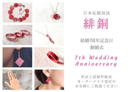 結婚7周年記念日銅婚式