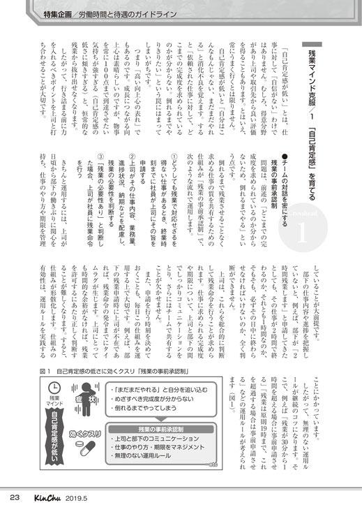 「近代中小企業」5月号(2019年5月1日発行、中小企業経営研究会)「職場で陥りがちな 〝残業マインド〟に効くクスリ」記事no.2
