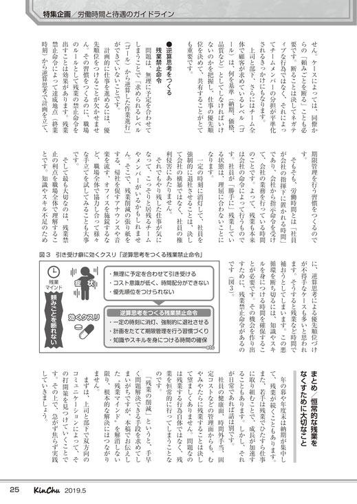 「近代中小企業」5月号(2019年5月1日発行、中小企業経営研究会)「職場で陥りがちな 〝残業マインド〟に効くクスリ」記事no.4