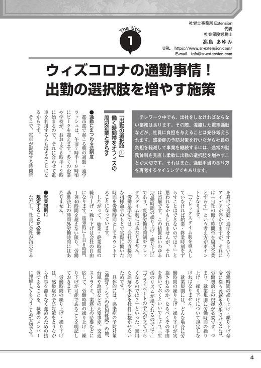 「近代中小企業」11月号(2020年11月1日発行)「ウィズコロナの通勤事情!出勤の選択肢を増やす施策」記事no.1