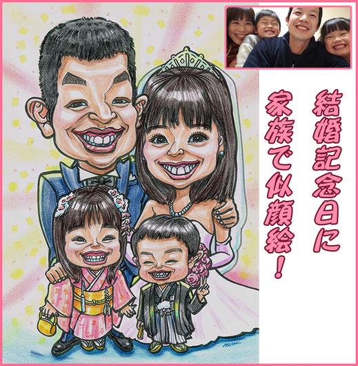 結婚記念日に七五三アレンジの子供さんと一緒にカリカチュア似顔絵でお祝い!