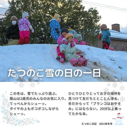 シンドウ編集事務所 ポンちゃんニュース たつのこ保育園 たんぽぽ会
