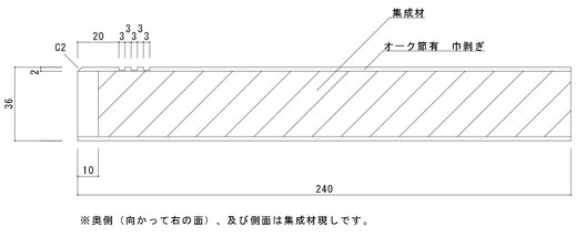 オーク階段段板 形状図 共拓産業