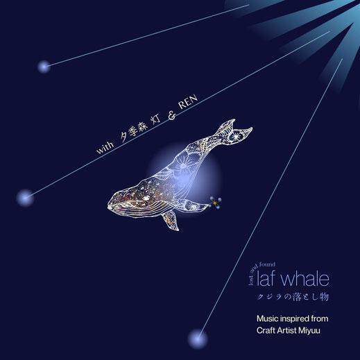 CDカバー クジラの落とし物
