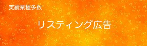 リスティング広告 東京都 神奈川県
