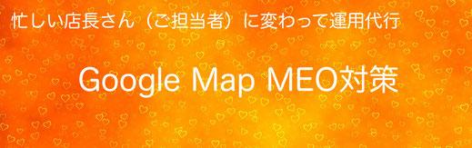 Googleマイビジネス 東京都 神奈川県