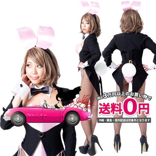 バニー衣装 ピンク コスプレ バニーガール 大きいサイズバニー TOKYOバニーガール 衣装 男性用バニーガール衣装 男性用バニー 着ぐるみバニー 着ぐるみバニーガール