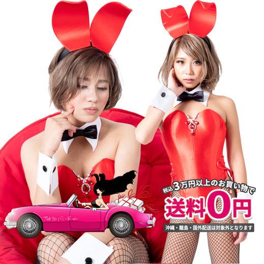 バニー衣装 赤 コスプレ バニーガール 大きいサイズバニー TOKYOバニーガール 衣装 男性用バニーガール衣装 男性用バニー 着ぐるみバニー 着ぐるみバニーガール