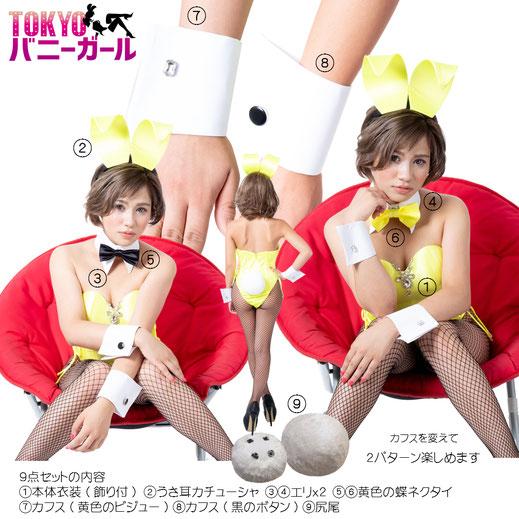 バニー衣装 イエロー コスプレ バニーガール 大きいサイズバニー TOKYOバニーガール 衣装 男性用バニーガール衣装 男性用バニー 着ぐるみバニー 着ぐるみバニーガール