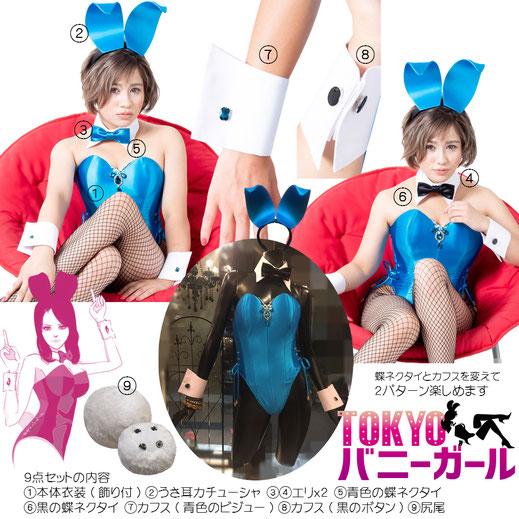 バニー衣装 ブルー TOKYOバニーガール