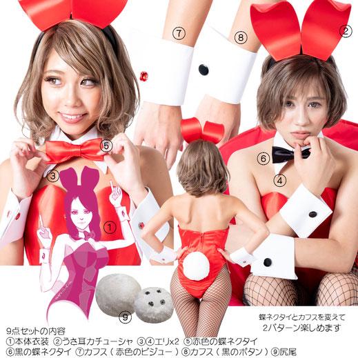 バニー衣装 赤 コスプレ バニーガール 大きいサイズバニー TOKYOバニーガール 衣装 男性用バニーガール衣装 着ぐるみバニー