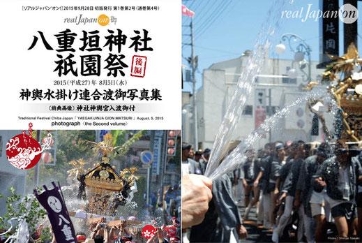 八重垣神社祇園祭・写真集〈前編〉2015.09.28発行