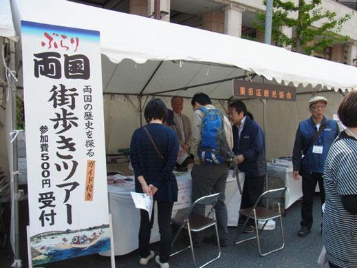 第17回 両国にぎわい祭り 4/27(土)〜4/28(日)