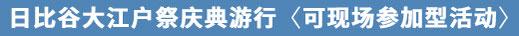 Hibiya Oedo Matsuri, Hibiya Park Tokyo, Matsuri Parade, Japanese culture iben, June 8th-9th-10th  2018,  Japanese food & Matsuri fair, MIKOSHI, Awa-odori, JPAN traditional music, ENNICHI,