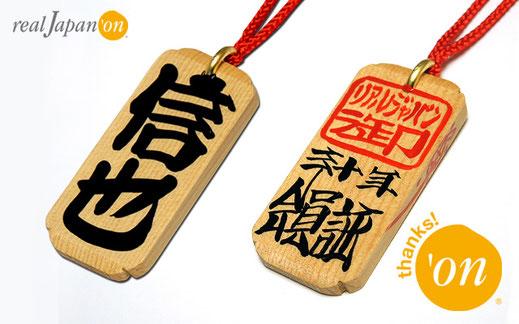 リアルジャパン'オン 会員証, 木札, お祭り木札会員証, 会員証は、サンプルのため現物と異なる場合があります。
