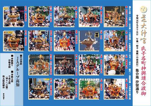 芝大神宮例大祭,だらだら祭り,2019.9.15,氏子町会神輿連合渡御