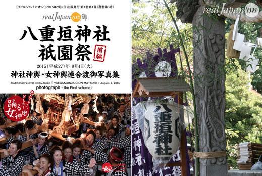 八重垣神社祇園祭・写真集〈前編〉2015.09.09発行