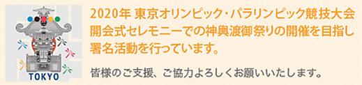 2020東京オリンピック・パラリンピック開会式セレモニーでの神輿渡御祭り開催を目指した署名活動