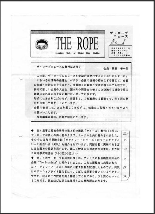 No.1_1993/08/31