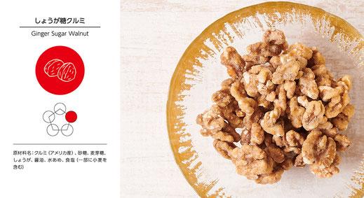 しょうが糖クルミ 100g  / 720円(税別)