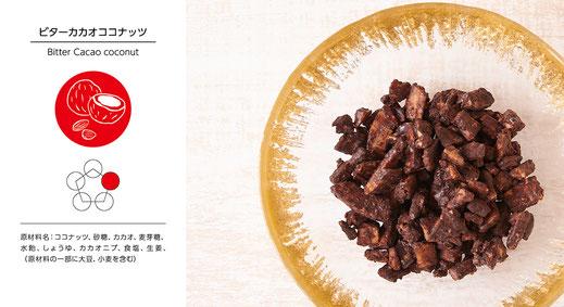 ビターカカオココナッツ 100g / 1,200円(税別)