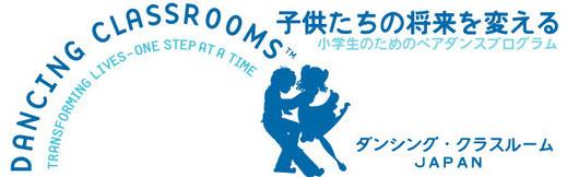 ダンシングクラスルームジャパンへのリンク