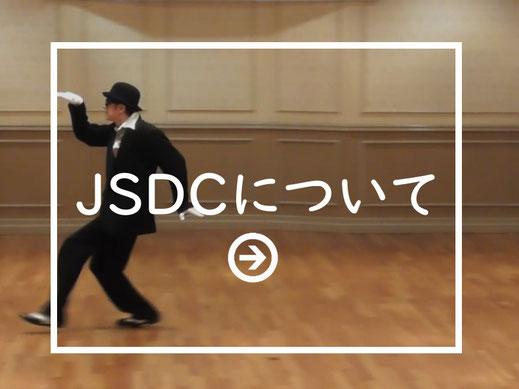 JSDCについて