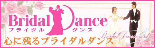 ブライダルダンス.netへのリンク