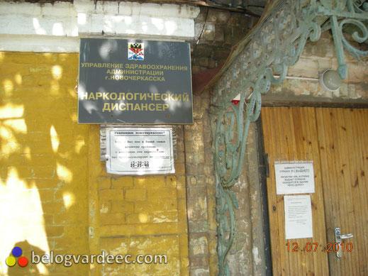 Новочеркасск, фото Новочеркасск, наркология