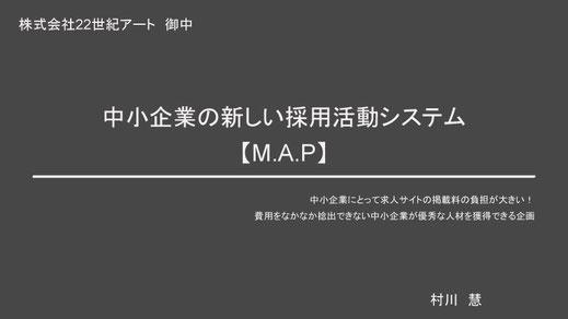 中小企業の新しい採用活動システム【M.A.P】