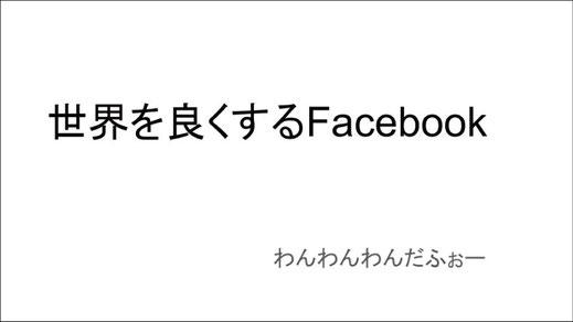 世界を良くするFacebook