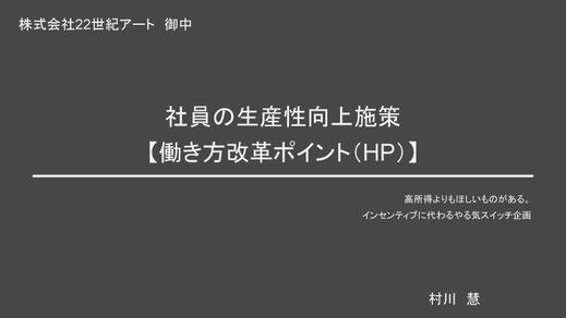 社員の生産性向上施策【働き方改革ポイント(HP)】