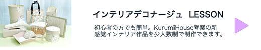 初心者の方でも簡単。KurumiHouse考案の新感覚インテリア作品を少人数制で制作できます。