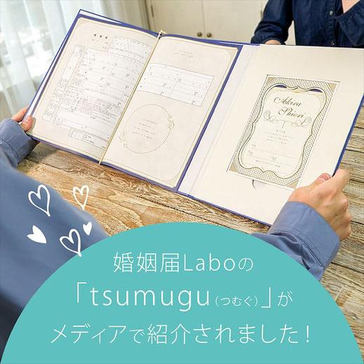 婚姻届Laboのデザイン婚姻届tsumuguがTVで紹介されました