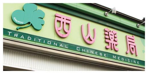 新潟市の漢方薬専門店「西山薬局」の店舗看板