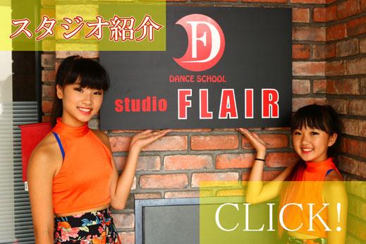 ダンス 鳥取 鳥取市 ダンススクール ダンススタジオ