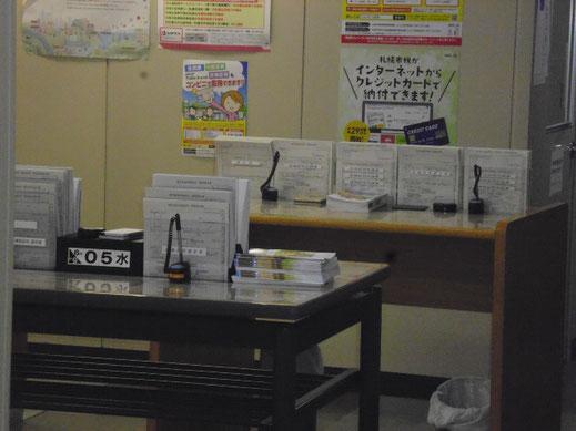 札幌市役所2F財政局税務部税制課税の窓口
